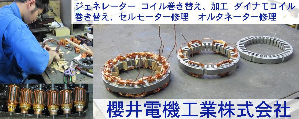 櫻井電機工業株式会社